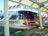 ロケット号